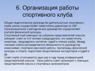 6. Организация работы спортивного клуба Общее педагогическое руководство деят