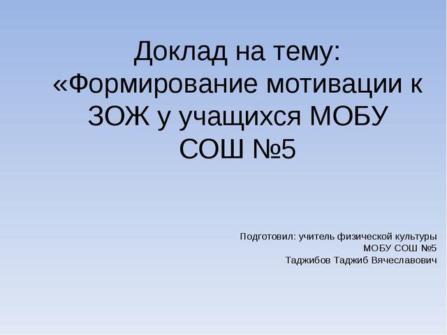 Доклад на тему: «Формирование мотивации к ЗОЖ у учащихся МОБУ СОШ №5 Подготов...