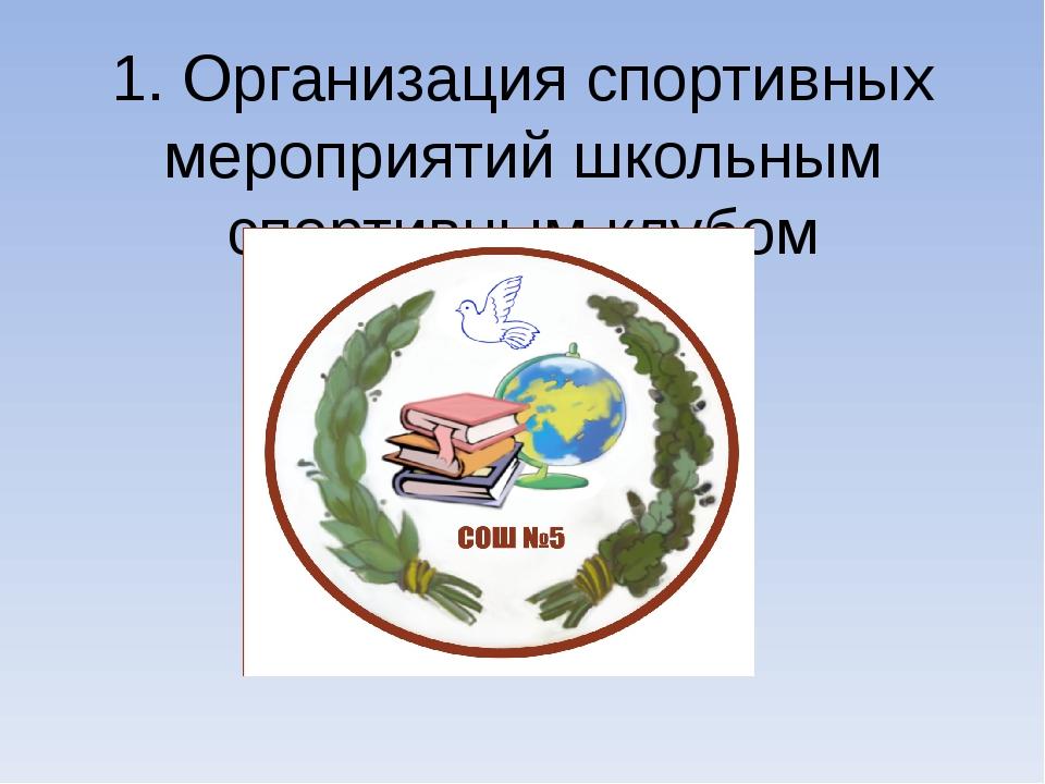 1. Организация спортивных мероприятий школьным спортивным клубом «Олимпик»