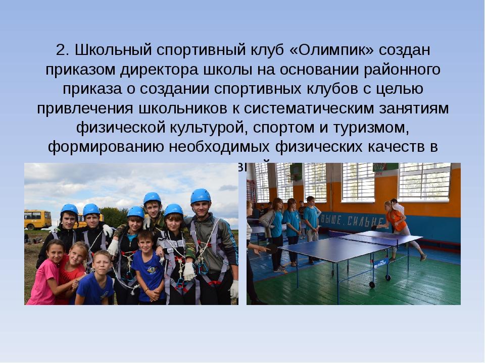 2. Школьный спортивный клуб «Олимпик» создан приказом директора школы на осно...
