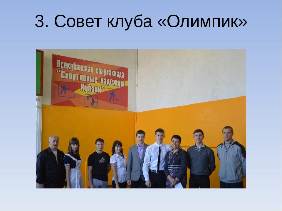 3. Совет клуба «Олимпик»