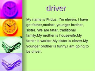"driver My name is Firdus. I""m eleven. I have got father,mother, younger brot"