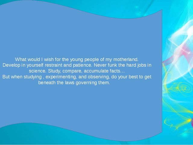 What would I wish for the young people of my motherland. Develop in yourself...