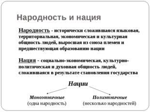 Народность и нация Нация - социально-экономическая, культурно-политическая и