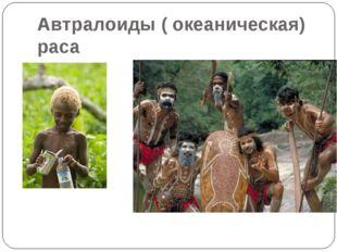 Автралоиды ( океаническая) раса