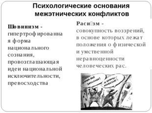 Психологические основания межэтнических конфликтов Шовинизм - гипертрофирован