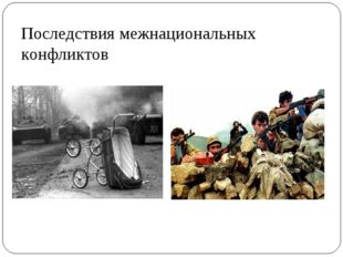 Последствия межнациональных конфликтов