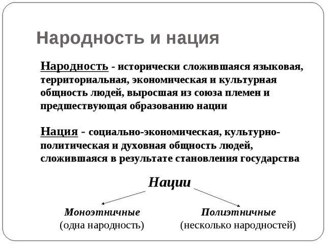 Народность и нация Нация - социально-экономическая, культурно-политическая и...