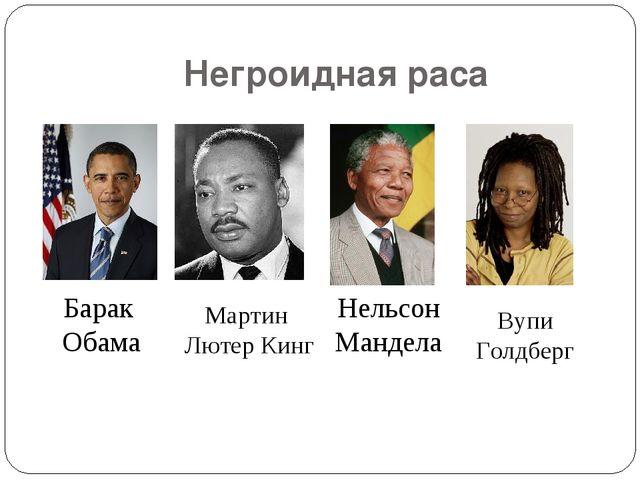 Негроидная раса Барак Обама Нельсон Мандела Вупи Голдберг Мартин Лютер Кинг