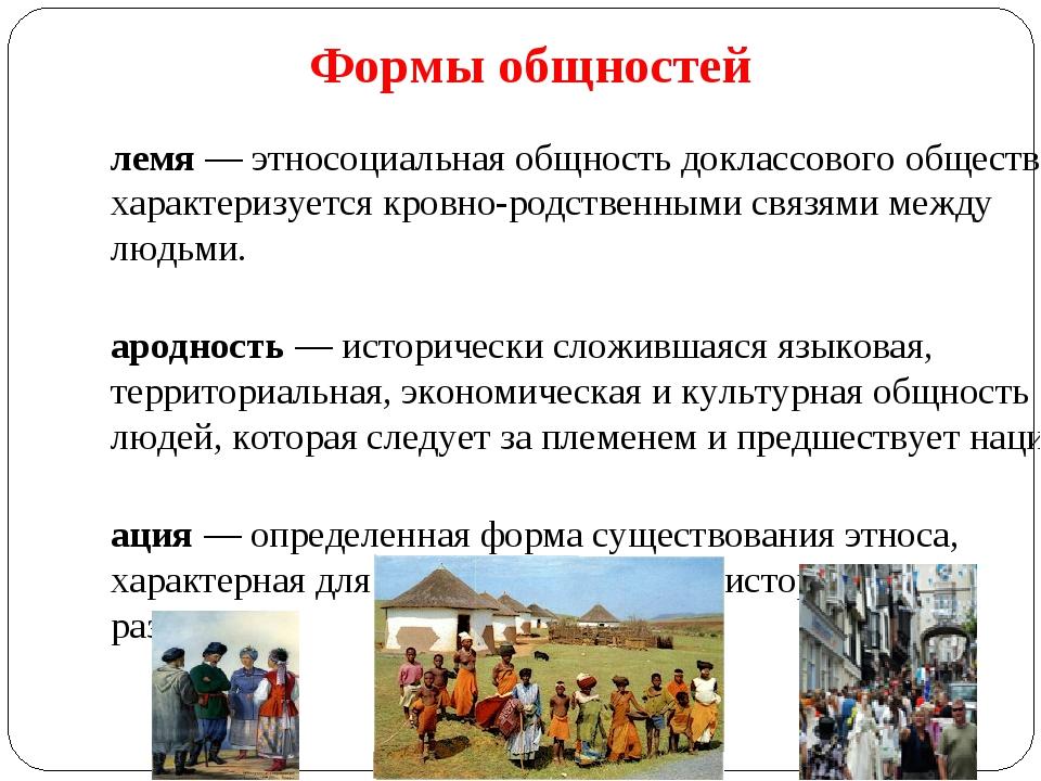 Формы общностей Племя — этносоциальная общность доклассового общества, характ...
