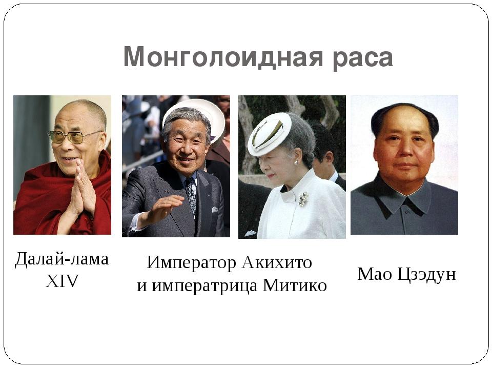 Монголоидная раса Император Акихито и императрица Митико Далай-лама XIV Мао Ц...