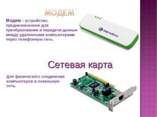 Модем – устройство, предназначенное для преобразования и передачи данных межд