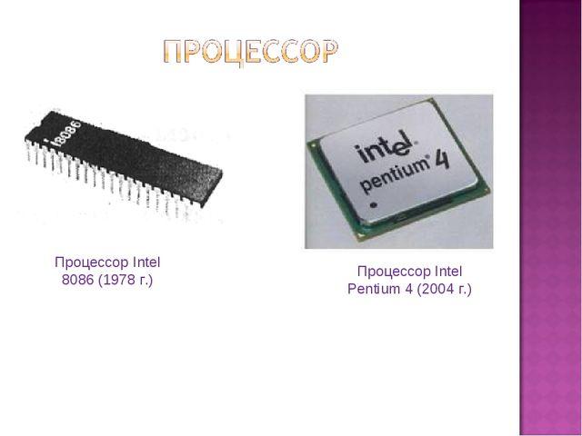 Процессор Intel 8086 (1978 г.) Процессор Intel Pentium 4 (2004 г.)