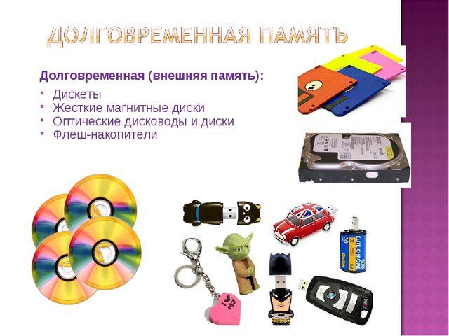 Долговременная (внешняя память): Дискеты Жесткие магнитные диски Оптические д...