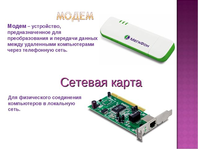 Модем – устройство, предназначенное для преобразования и передачи данных межд...