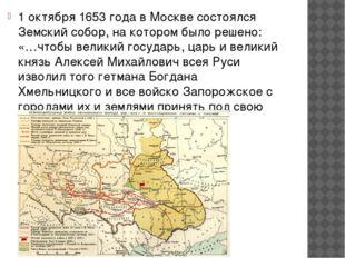 1 октября 1653 года в Москве состоялся Земский собор, на котором было решено: