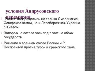 условия Андрусовского перемирия России возвращались не только Смоленские, Се