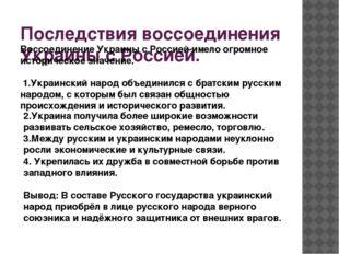 Последствия воссоединения Украины с Россией. Воссоединение Украины с Россией