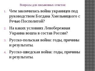 Вопросы для письменных ответов: Чем закончилась война украинцев под руководст