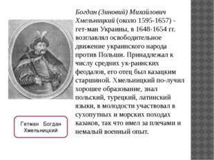 Гетман Богдан Хмельницкий Богдан (Зиновий) Михайлович Хмельницкий (около 1595