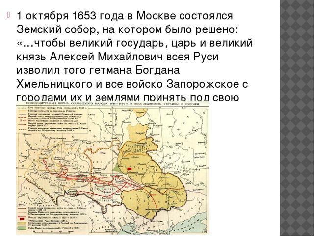 1 октября 1653 года в Москве состоялся Земский собор, на котором было решено:...