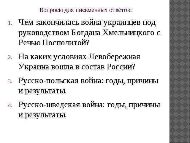 Вопросы для письменных ответов: Чем закончилась война украинцев под руководст...