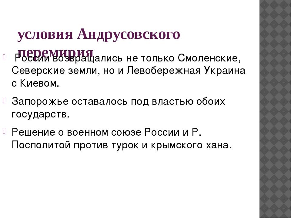 условия Андрусовского перемирия России возвращались не только Смоленские, Се...