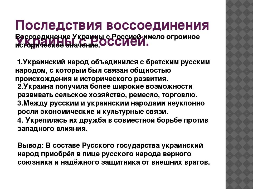 Последствия воссоединения Украины с Россией. Воссоединение Украины с Россией...