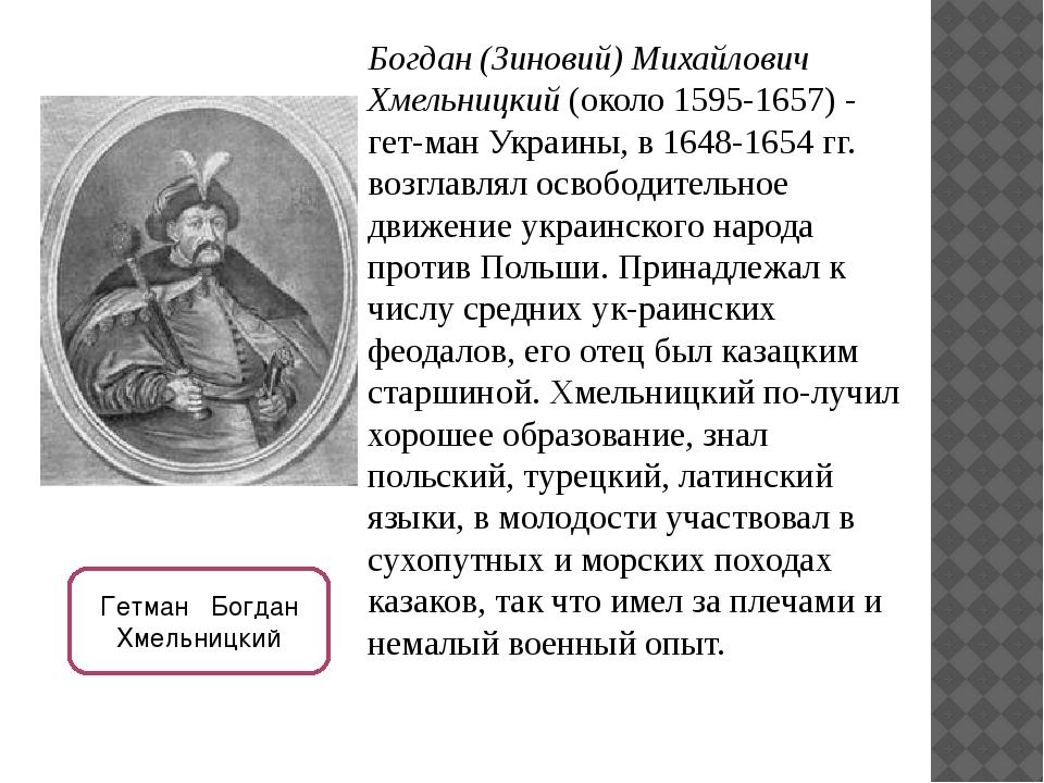 Гетман Богдан Хмельницкий Богдан (Зиновий) Михайлович Хмельницкий (около 1595...
