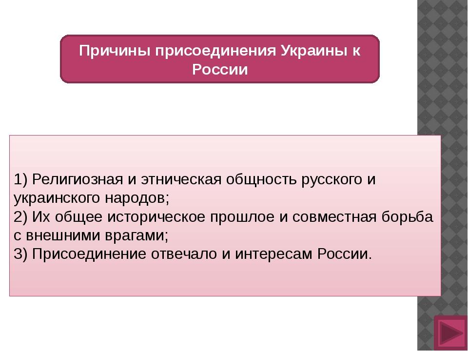Причины присоединения Украины к России 1) Религиозная и этническая общность р...