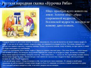 Русская народная сказка «Курочка Ряба» Яйцо- прообраз всего живого на земле.