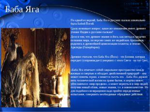 Баба Яга По одной из версий, Баба Яга в русских сказках изначально была Бабо