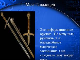Меч - кладенец Это информационное оружие. По мечу шла руновязь, т. е. определ