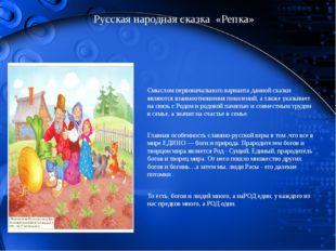 Русская народная сказка «Репка» Смыслом первоначального варианта данной сказк