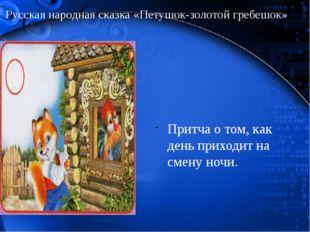 Русская народная сказка «Петушок-золотой гребешок» Притча о том, как день при