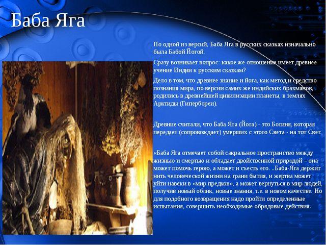 Баба Яга По одной из версий, Баба Яга в русских сказках изначально была Бабо...