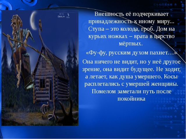 Внешность её подчеркивает принадлежность к иному миру... Ступа – это колода,...