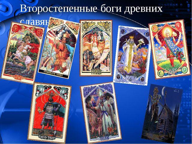 Второстепенные боги древних славян