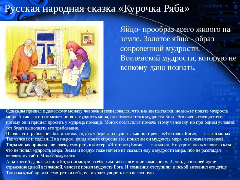Русская народная сказка «Курочка Ряба» Яйцо- прообраз всего живого на земле....