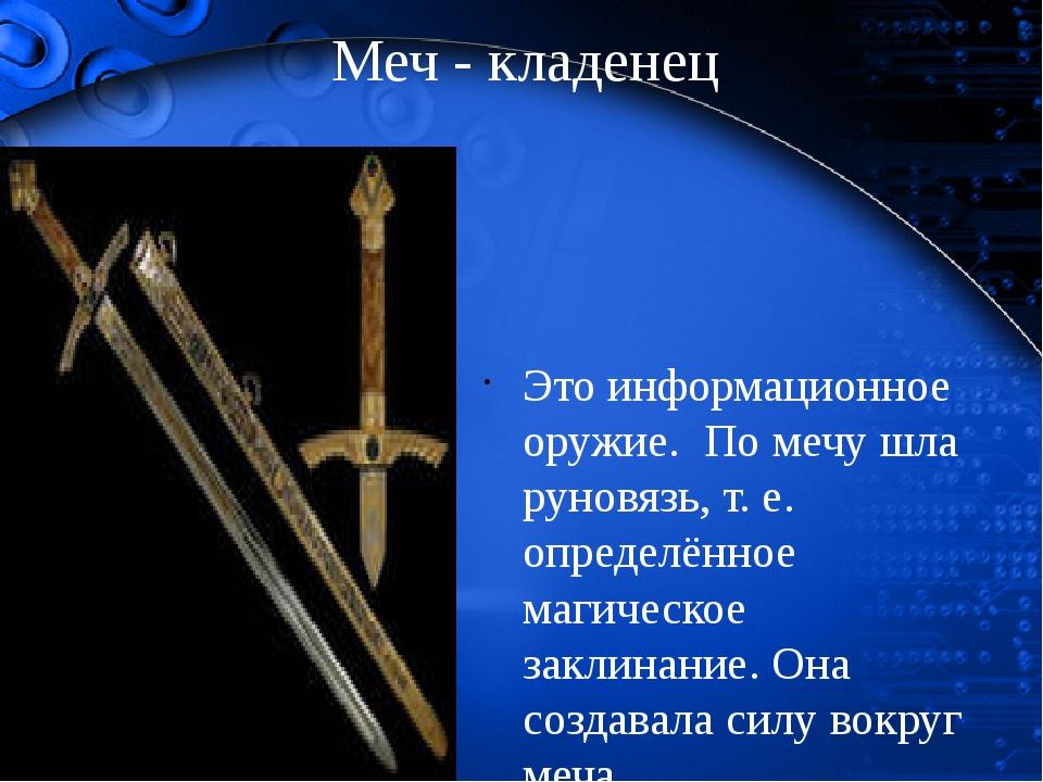 Меч - кладенец Это информационное оружие. По мечу шла руновязь, т. е. определ...
