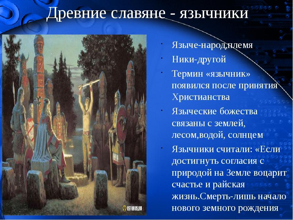 Древние славяне - язычники Языче-народ,племя Ники-другой Термин «язычник» поя...