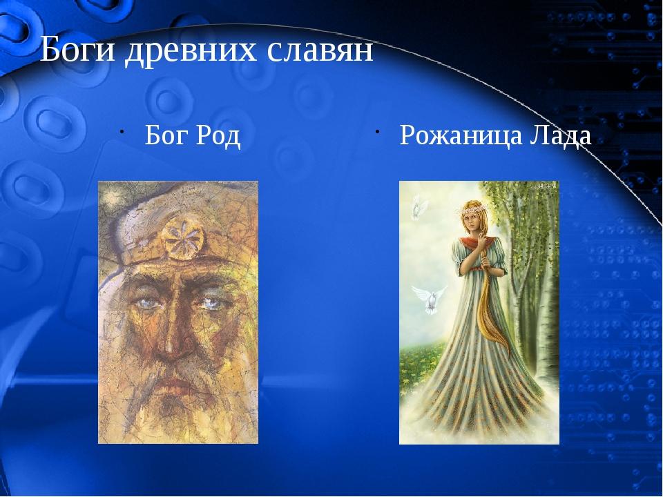 Боги древних славян Бог Род Рожаница Лада