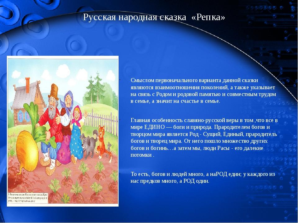 Русская народная сказка «Репка» Смыслом первоначального варианта данной сказк...
