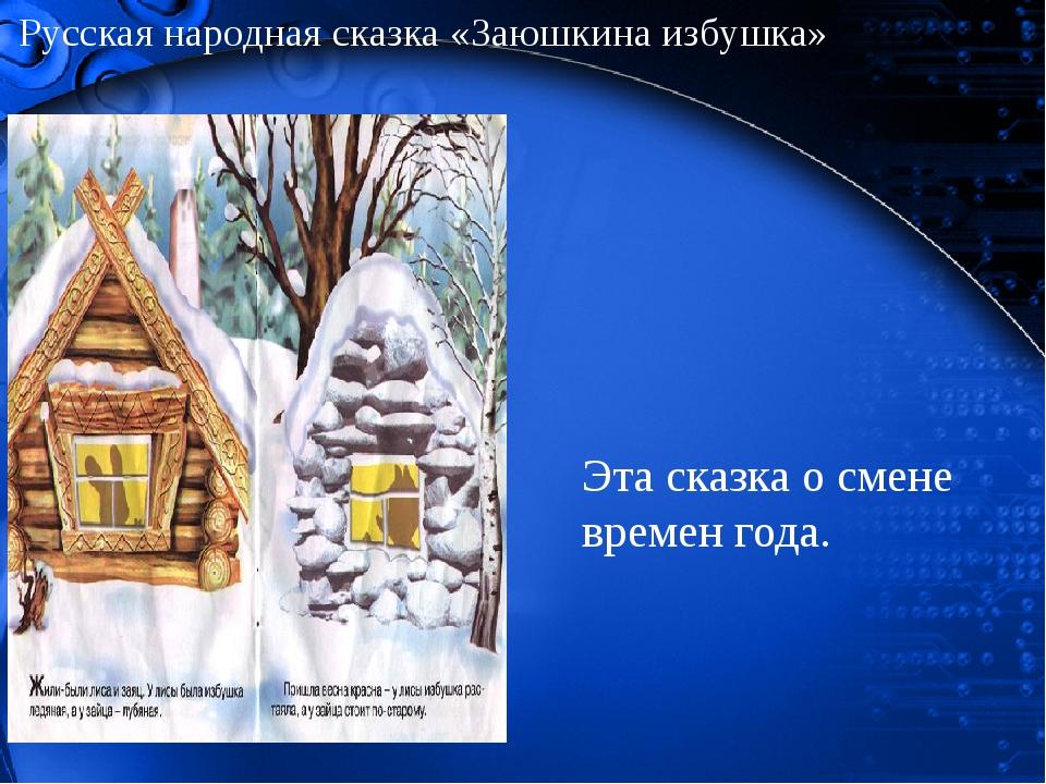 Русская народная сказка «Заюшкина избушка» Эта сказка о смене времен года.