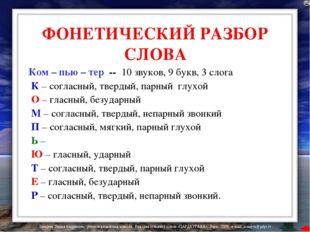 ФОНЕТИЧЕСКИЙ РАЗБОР СЛОВА Ком – пью – тер -- 10 звуков, 9 букв, 3 слога К – с