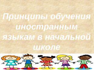 Принципы обучения иностранным языкам в начальной школе