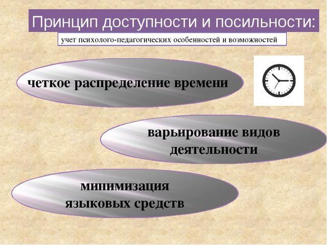 Принцип доступности и посильности: учет психолого-педагогических особенносте...