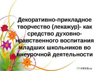 Декоративно-прикладное творчество (лекажур)- как средство духовно-нравственно