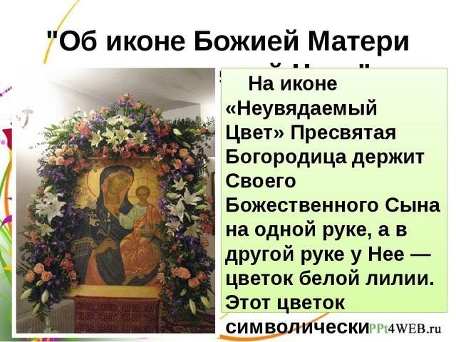 """Об иконе Божией Матери ""Неувядаемый Цвет"". На иконе «Неувядаемый Цвет» Прес..."