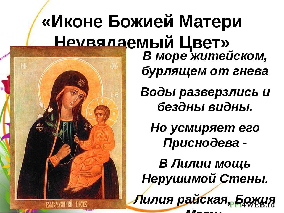 «Иконе Божией Матери Неувядаемый Цвет» В море житейском, бурлящем от гнева Во...